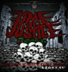 Time Of Justice - �������� ������������� ������ (2015)