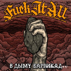 Fuck It All - В Дыму Баррикад (2015)