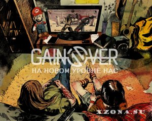 Gain Over - �� ����� ������ ��� [EP] (2015)
