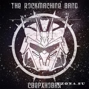 The Rockmachine Band - Сверхновая (2015)