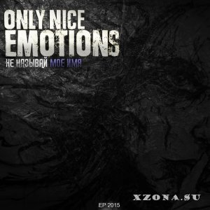 Only nice emotions - Не называй моё имя [EP] (2015)