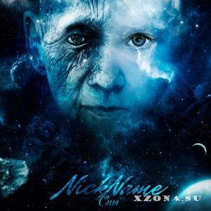 NickName - Сны (2017)
