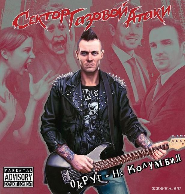 x rock новинки русского рока скачать