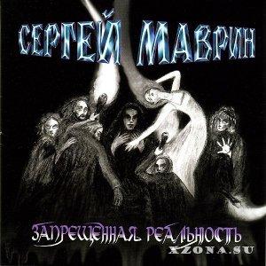 Сергей Маврин - Запрещённая Реальность (2004)