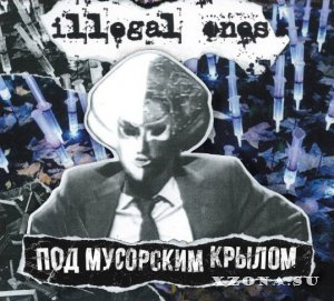 Illegal Ones - Под мусорским крылом (2016)