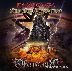 Margenta - Династия Посвящённых 4:Окситания (2018)
