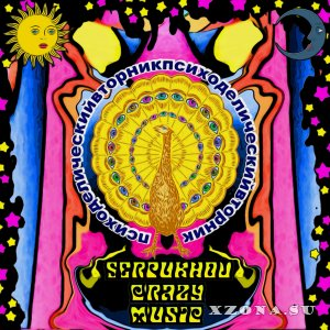 Психоделический Вторник - Serpukhov Crazy Music (EP) (2018)