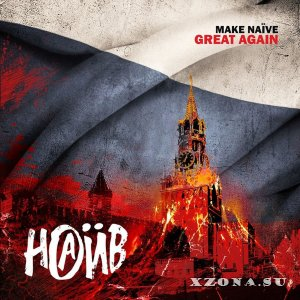Наив - Make Naive Great Again (2018)
