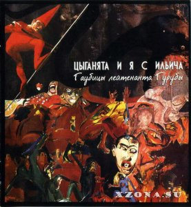Цыганята и я с Ильича - Гаубицы лейтенанта Гурубы ( Re-issue 2007) (1989)