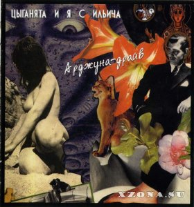 Цыганята и я с Ильича - Арджуна-драйв (Re-issue 2007) (1990)