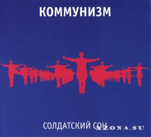Коммунизм - Солдатский Cон (Re-issue2014) (1989)