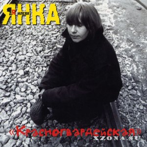 Янка - Красногвардейская (Re-issue 1998) (1989)