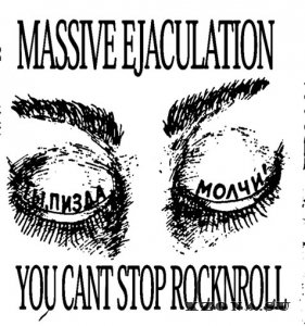 Massive Ejaculation - You Can't Stop Rocknroll (2007)